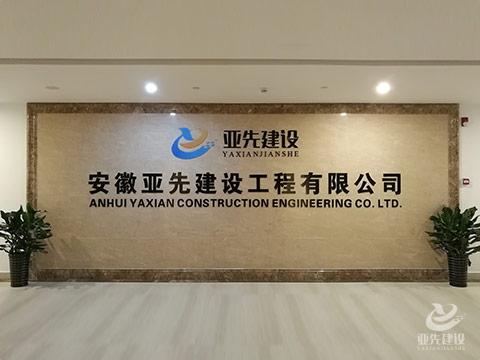 安徽伟德bv下载ios建设bv伟德体育有限公司